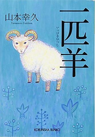 一匹羊 (光文社文庫)