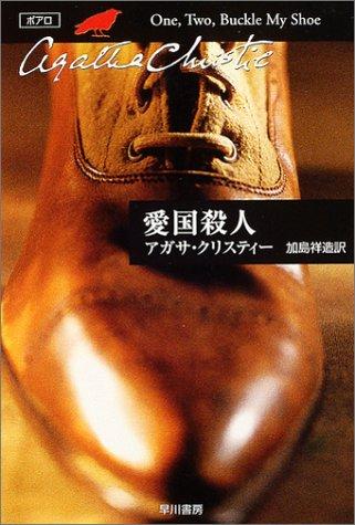 愛国殺人 (ハヤカワ文庫―クリスティー文庫)の詳細を見る