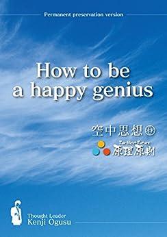 [Ogusu Kenji]のHow to be a happy genius (English Edition)