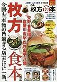 ぴあ枚方食本 2017 大刷新!「これぞ本物」の230店 (ぴあMOOK関西)