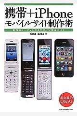 携帯+iPhoneモバイルサイト制作術 実践的コーディング&デザイン完全ガイド 単行本