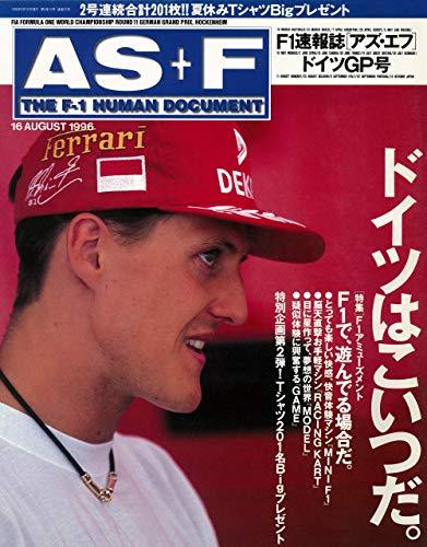 AS+F(アズエフ)1996 Rd11 ドイツGP号 [雑誌]