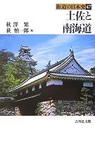 土佐と南海道 (街道の日本史)