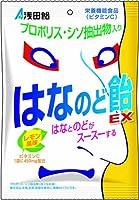 はなとのどがスースーする 浅田飴 はなのど飴EX<レモン風味> 70g×10袋【栄養機能食品】