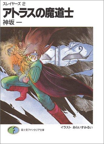 アトラスの魔道士 ―スレイヤーズ (2) (富士見ファンタジア文庫)