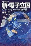 コンピュータ地球網 (NHKスペシャル 新・電子立国)