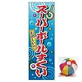 【のぼり】のぼり旗『スーパーボールすくい』  / お楽しみグッズ(紙風船)付きセット