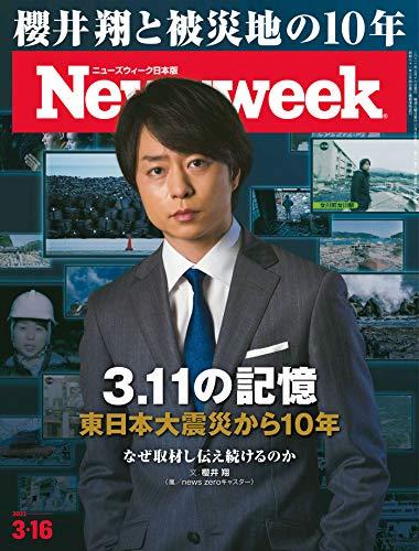 ニューズウィーク日本版 3/16号 3.11の記憶 東日本大震災から10年