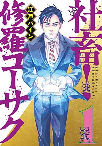 社畜! 修羅コーサク(1) (ヤングマガジンコミックス)