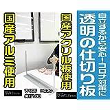 コロナウイルス対策 アクリル 飛沫感染防止 透明 間仕切り 仕切り板 パネル オフィス 飲食店 パーティーション テーブル 一人席 W465H620D103