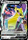 Pokemon Card Game S4 080/100 Aegislash V (RR Double Rare) Japanese