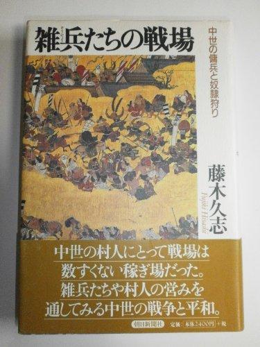 雑兵たちの戦場―中世の傭兵と奴隷狩り