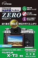 ETSUMI E7367液晶保護フィルムZERO