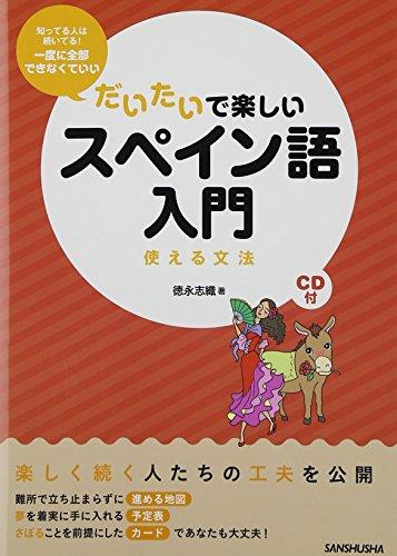 CD付 だいたいで楽しいスペイン語入門