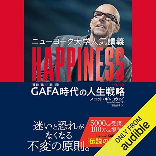 『ニューヨーク大学人気講義 HAPPINESS(ハピネス)』のカバーアート