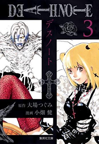DEATH NOTE 3 (集英社文庫―コミック版)