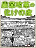 農業改革の化けの皮 (週刊エコノミストebooks)