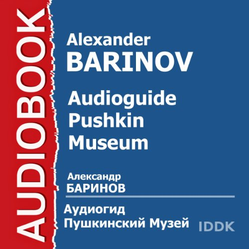 Audioguide - Pushkin Museum [Russian Edition] cover art