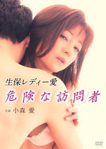 生保レディー愛 危険な訪問者 [DVD]