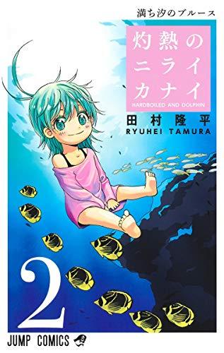 灼熱のニライカナイ 2 (ジャンプコミックス)