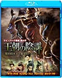 王朝の陰謀 闇の四天王と黄金のドラゴン[Blu-ray/ブルーレイ]