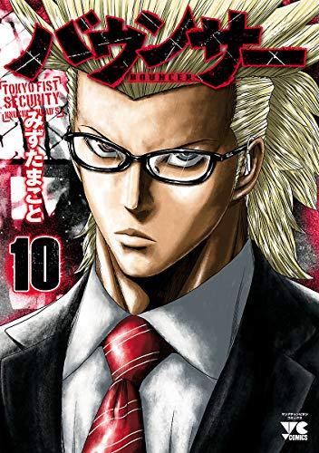 バウンサー 10 (ヤングチャンピオン・コミックス)