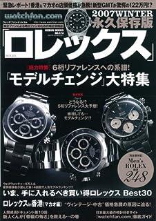 ロレックス 2007 winter―永久保存版 (GEIBUN MOOKS 562)