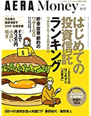AERA Money 2021 秋号 (AERA増刊)