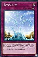 竜魂の幻泉 ノーマル 遊戯王 リンクヴレインズパック3 lvp3-jp100