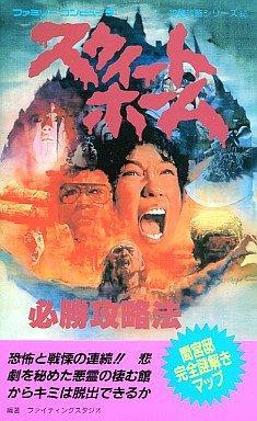 スウィートホーム必勝攻略法 (ファミリーコンピュータ完璧攻略シリーズ (82))
