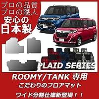 トヨタ ルーミー/タンク M900A/M910A フロアマット・プレイドシリーズ・カーマット TANK ROOMY (タータンシルバーグレイ, 通常仕様(純正同等))