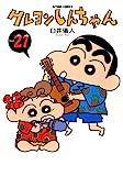 クレヨンしんちゃん : 21 (アクションコミックス)