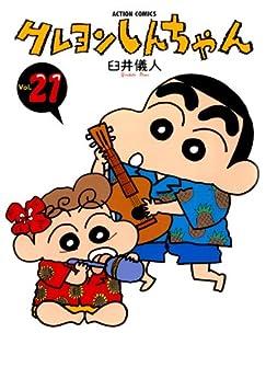 [臼井儀人]のクレヨンしんちゃん : 21 (アクションコミックス)