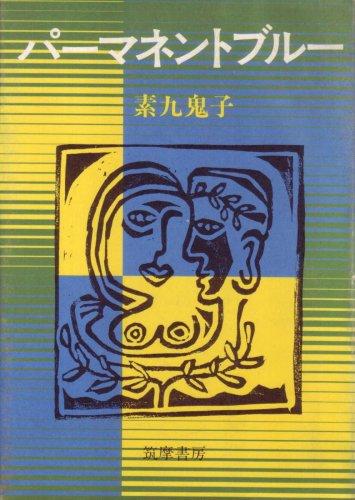 パーマネントブルー (1974年)