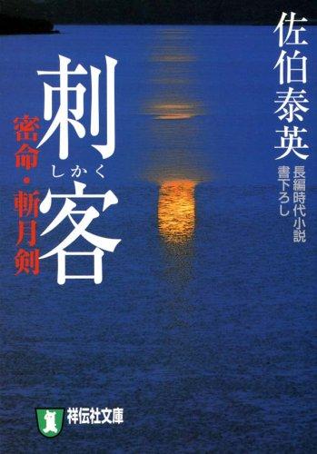 刺客―密命・斬月剣 (祥伝社文庫)