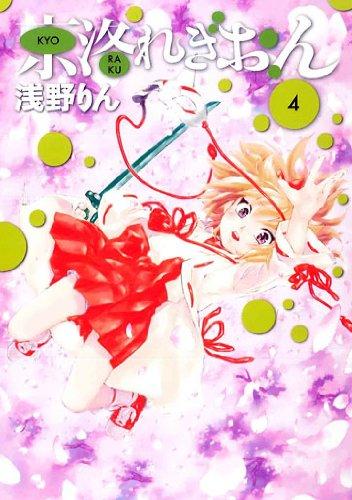 京洛れぎおん 4 (BLADEコミックス)