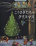 こうさぎたちのクリスマス (児童書)