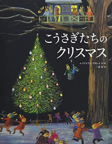 こうさぎたちのクリスマス (児童書)の詳細を見る