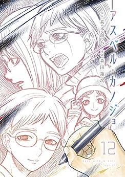 [萩本創八, 森田蓮次]のアスペル・カノジョ(12) (コミックDAYSコミックス)