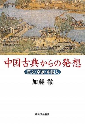 中国古典からの発想―漢文・京劇・中国人の詳細を見る