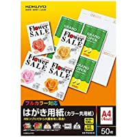 コクヨ はがき用紙(カラー共用紙) [KB-FMS90N] 3個セット