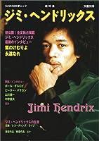 ジミ・ヘンドリックス (KAWADE夢ムック)