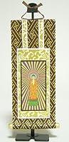 掛軸 仏壇用 浄土真宗・東本願寺用 本尊 30代 茶金