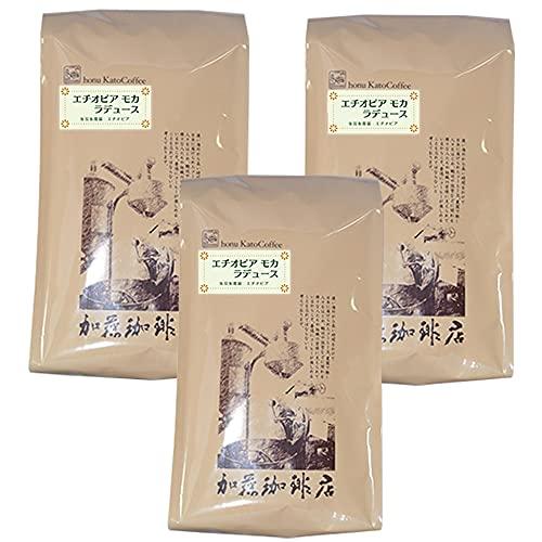 エチオピアモカ・ラデュース 500g×3袋<挽き具合:豆のまま> 加藤珈琲店