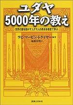 ユダヤ5000年の教え―世界の富を動かすユダヤ人の原点を格言で学ぶ