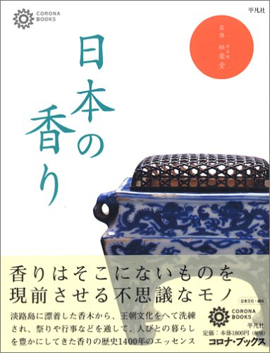日本の香り (コロナ・ブックス)