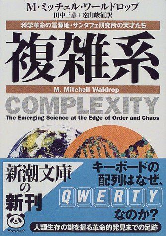 複雑系―科学革命の震源地・サンタフェ研究所の天才たち (新潮文庫)
