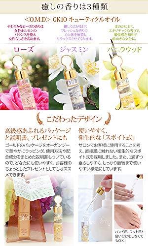 OMD『GK10キューティクルオイルローズの香り』