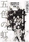 五色の虹 満州建国大学卒業生たちの戦後