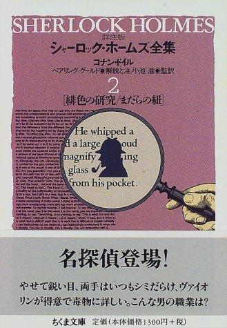 詳注版シャーロック・ホームズ全集 (2) (ちくま文庫)の詳細を見る